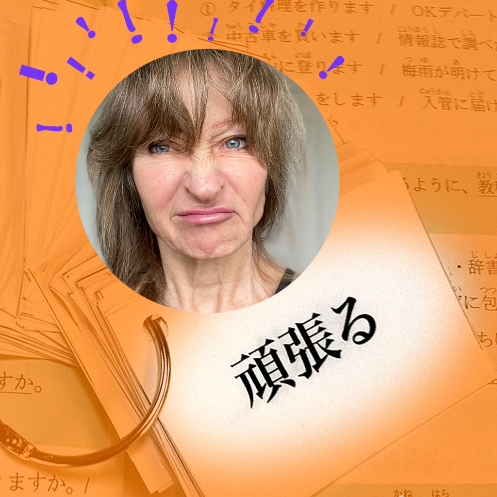 Author Jonelle Patrick and a kanji study flash card for ganbaru