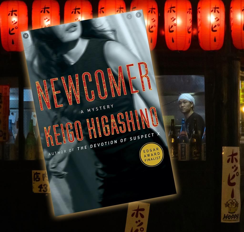 Cover of Kego Higashino book Newcomer