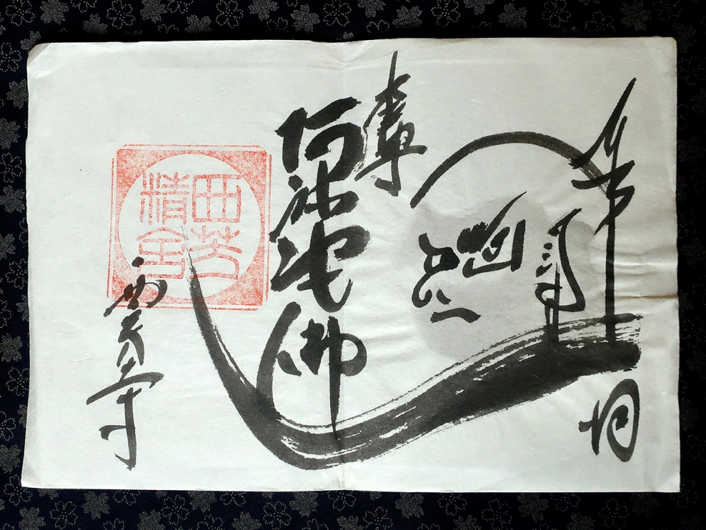 Page of goshuin Japanese pilgrimage book with ink painting