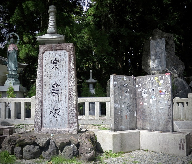 Place to pray for juvenile delinquents in Koya-san graveyard