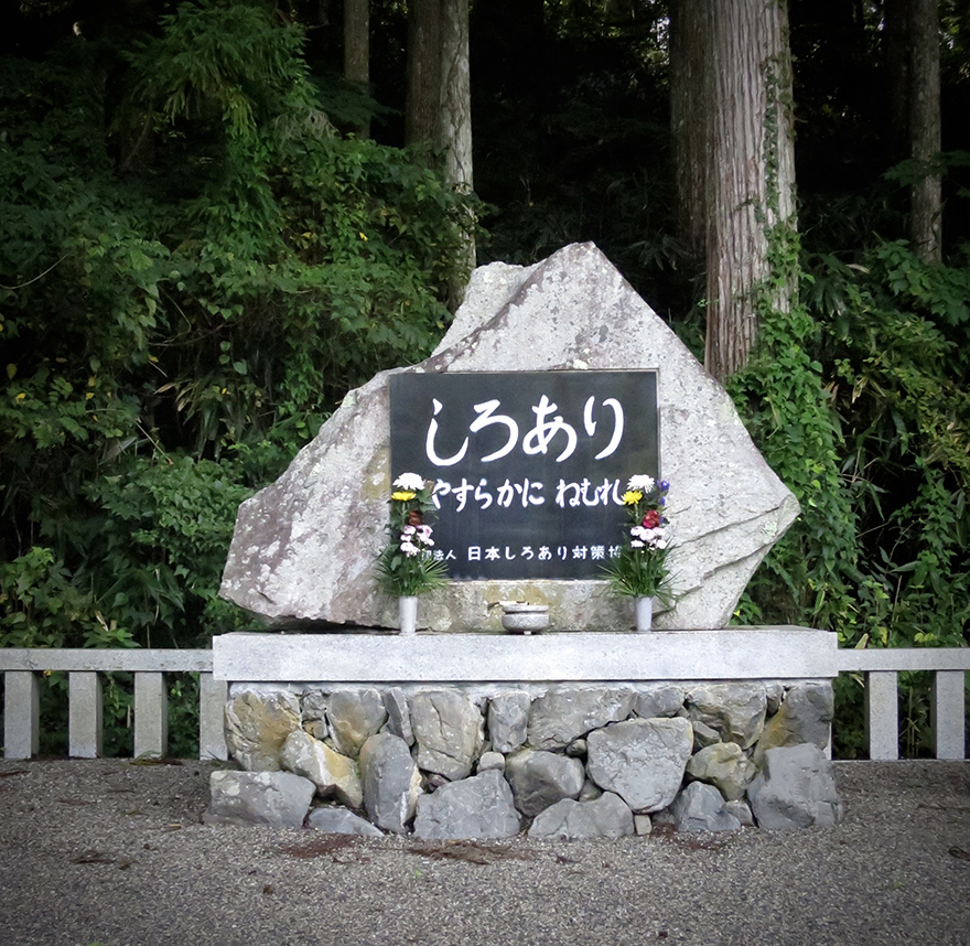 Memorial to termites killed by pset control company in Koya-san graveyard