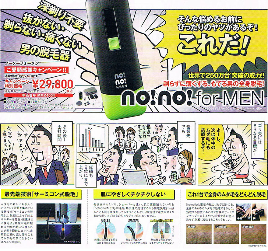 NoNo men's hair removal device