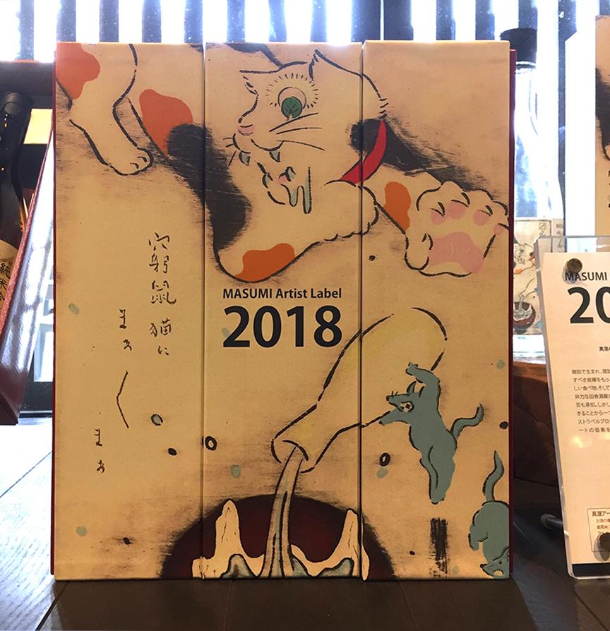 Masumi artist label sake 2018