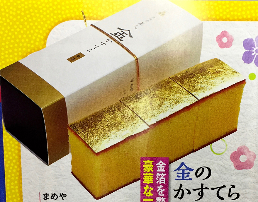 Gold leaf sponge cake in Kanazawa