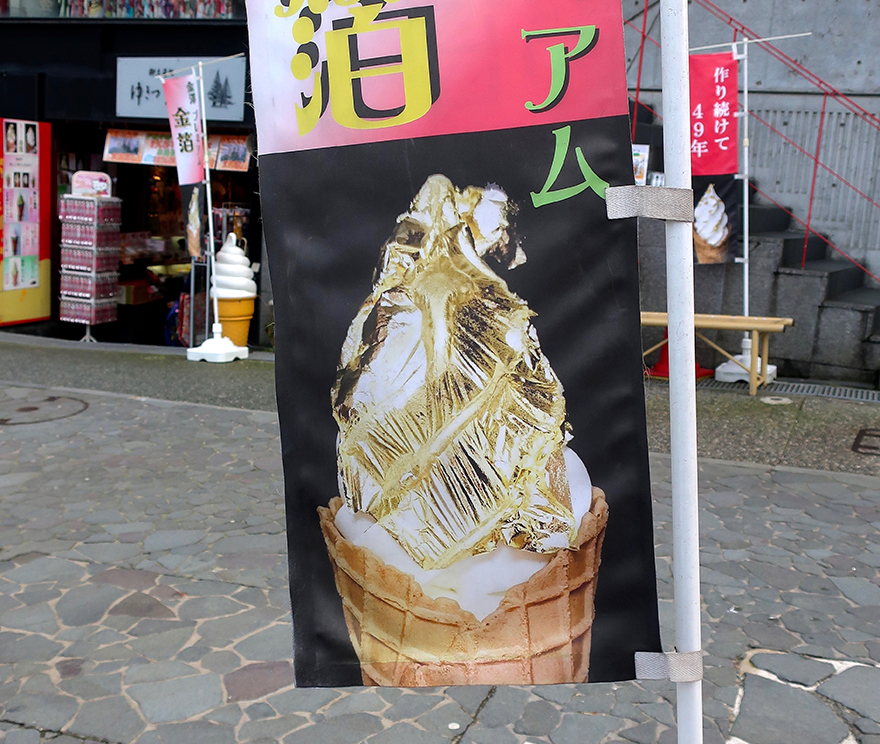 Gold leaf soft serve ice cream in Kanazawa