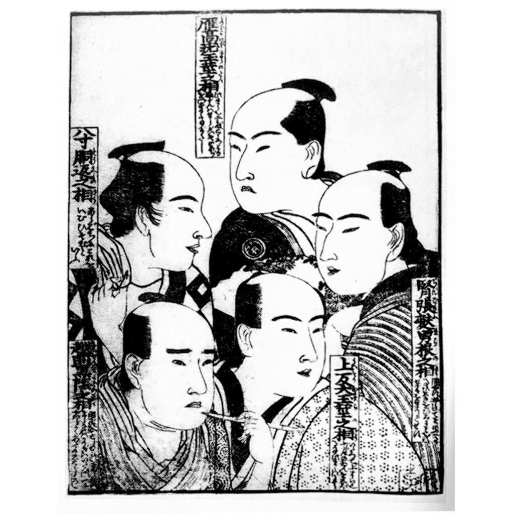 "The ""Five Male Types"" woodblock print by Utamaro"