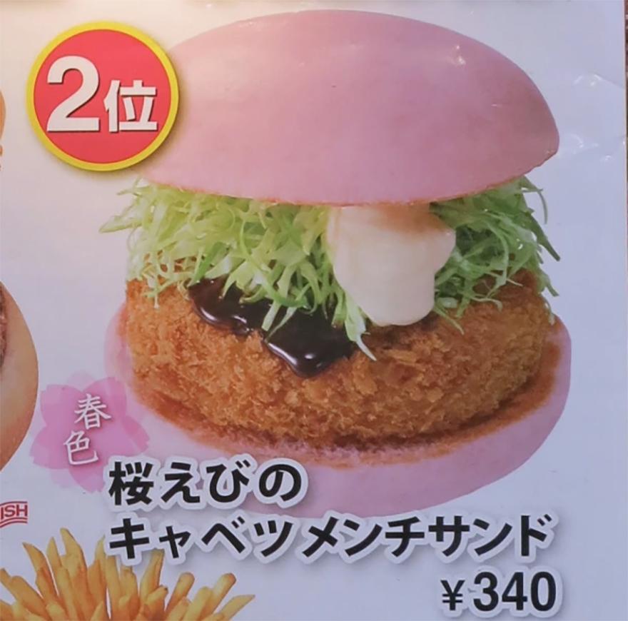 Cherry blossom burger at First Kitchen