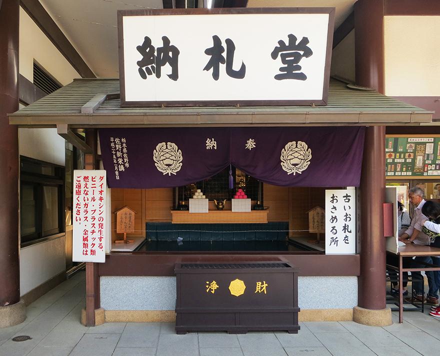 Conveyor belt incinerator for sacred item cremation at Narita Shrine