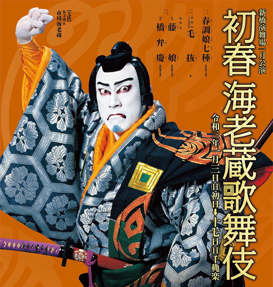Kabuki poster featuring Ebizo Ichikawa XI