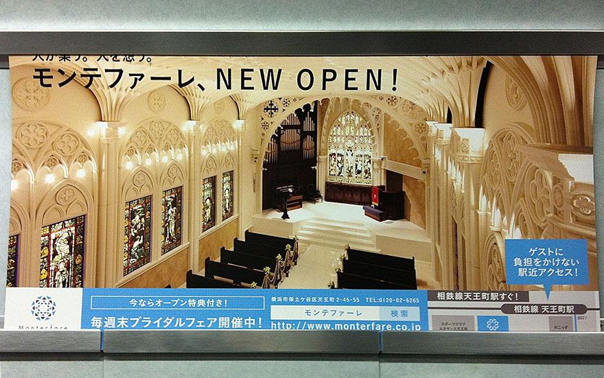 Ad for Japanese wedding hall