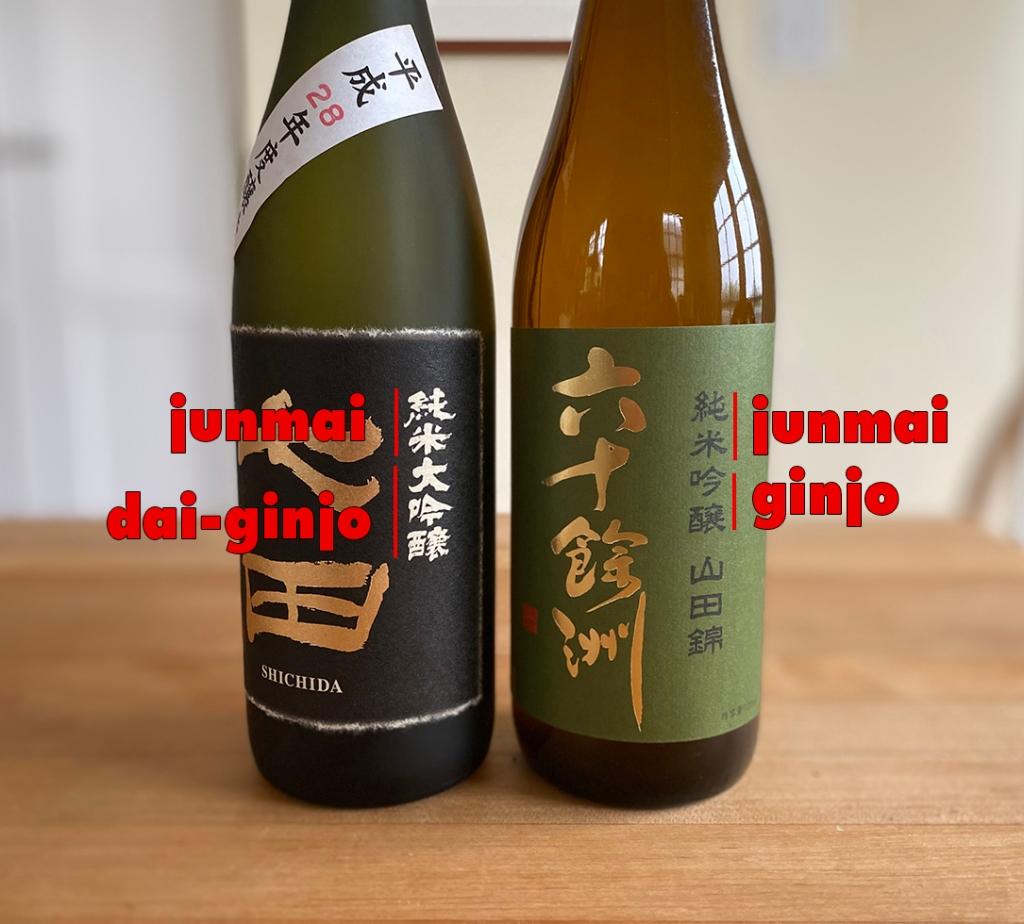 Sake bottle front labels